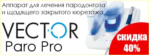 VectorParoPro