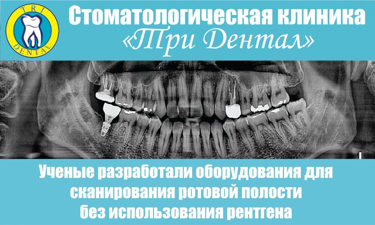 стоматологический сканер Seattle Biotech